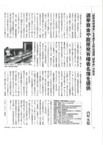 130510週刊金曜日緑茶会記事JPG