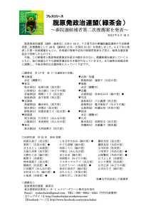 緑茶会プレスリリース(第二次候補案発表)