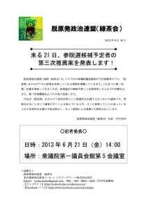 20130619_緑茶会記者会見の案内d