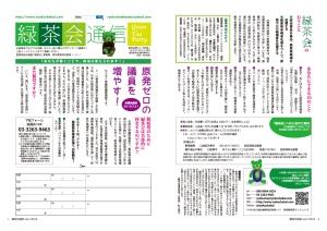 緑茶会通信1号改訂版1 P1_4サンプル